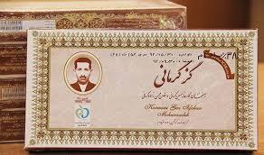گز لقمه ای کرمانی