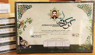 نمایندگی گز کرمانی در سنندج