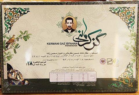 گز ترنجبینی کرمانی