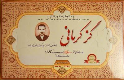 گز زعفرانی کرمانی