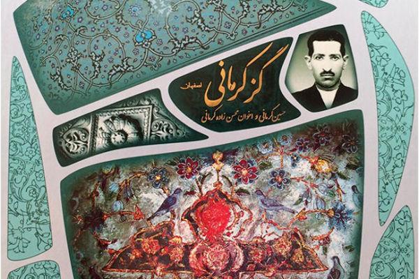 تولید گز کرمانی