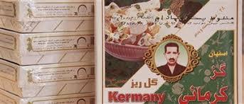 گز برشی کرمانی