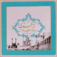 گز مظفری اصفهان