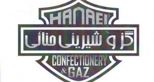 گز حنایی اصفهان