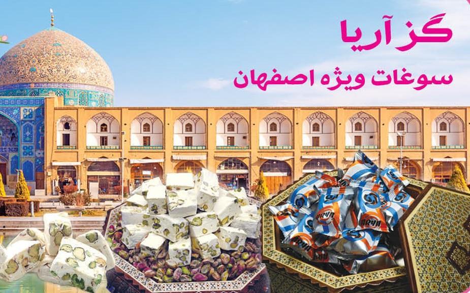 گز فروشی اصفهان
