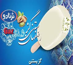 فروش گز بستنی اصفهان