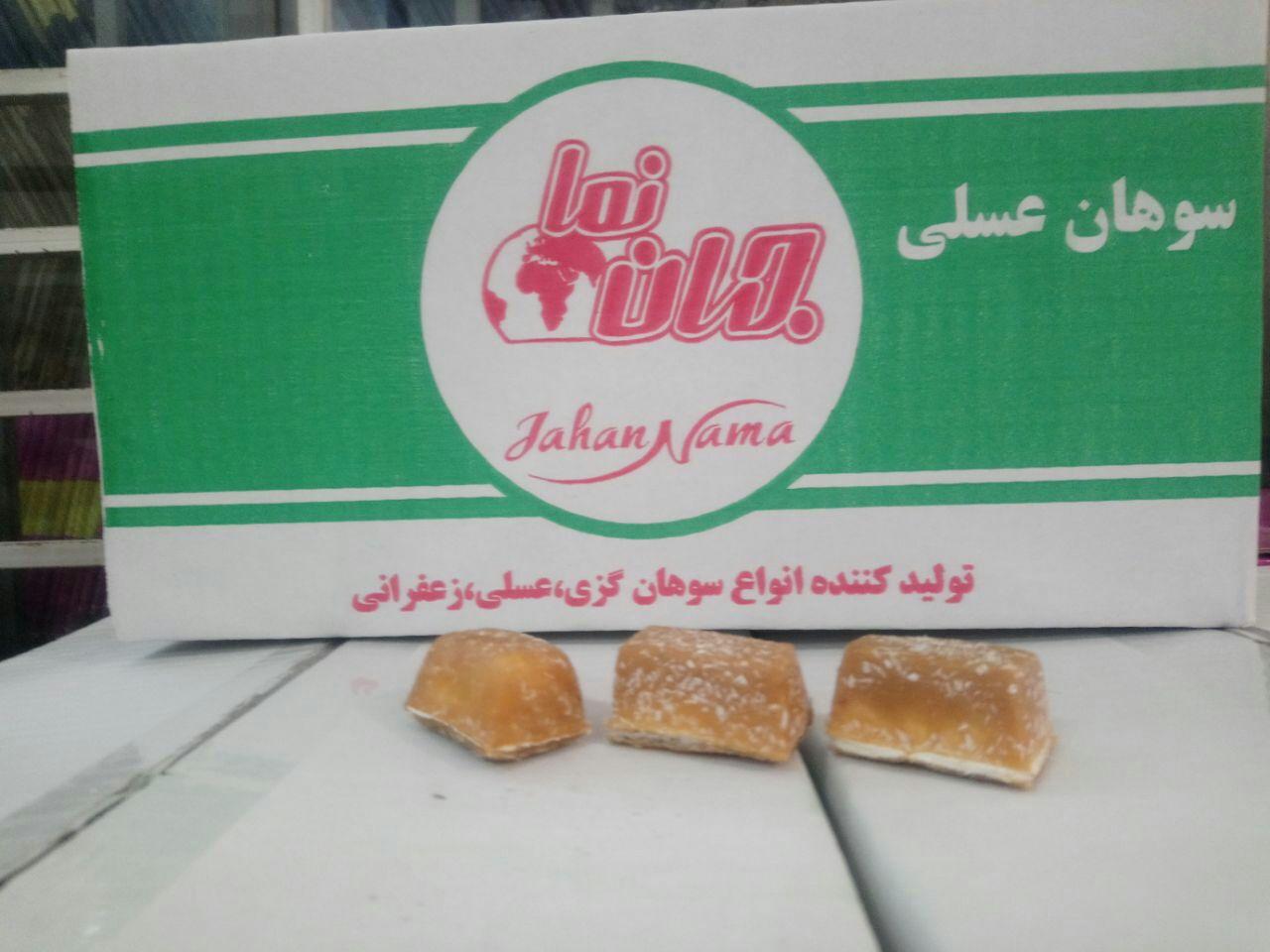 عمده فروشی سوهان گزی
