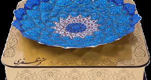 گز صنعتی اصفهان